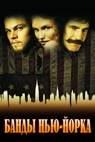 Банды Нью-Йорка (2002)