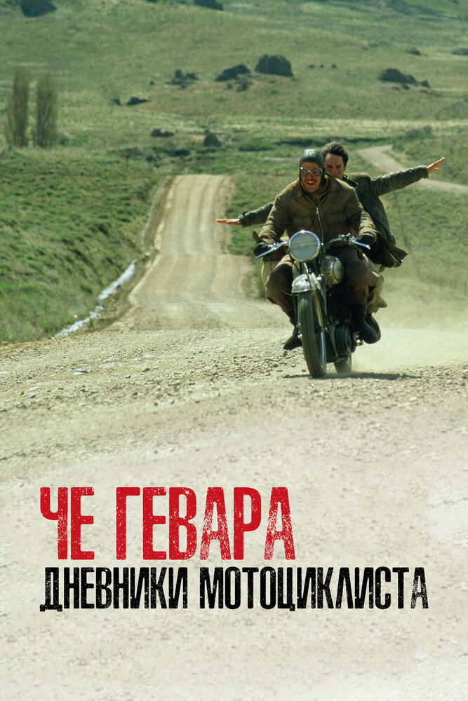 Дневники мотоциклиста че гевара книга скачать