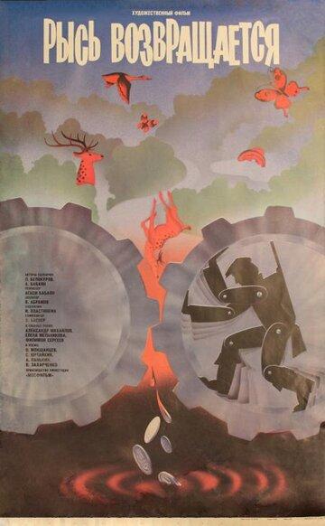 Фильм «Рысь возвращается» 1986