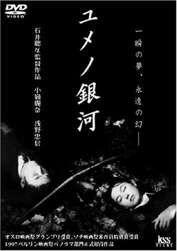 Лабиринт снов (1997)