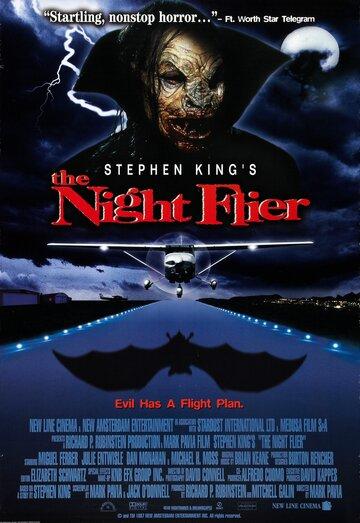 ������ ����� (The Night Flier)
