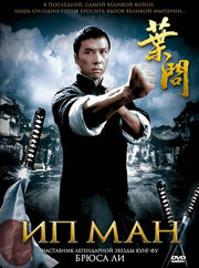 Ип Ман (2008)