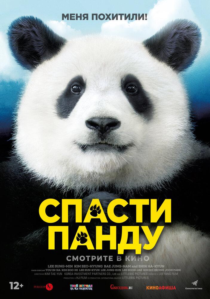 Миссия: Спасти панду (2020)