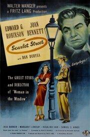 Улица греха (1945)