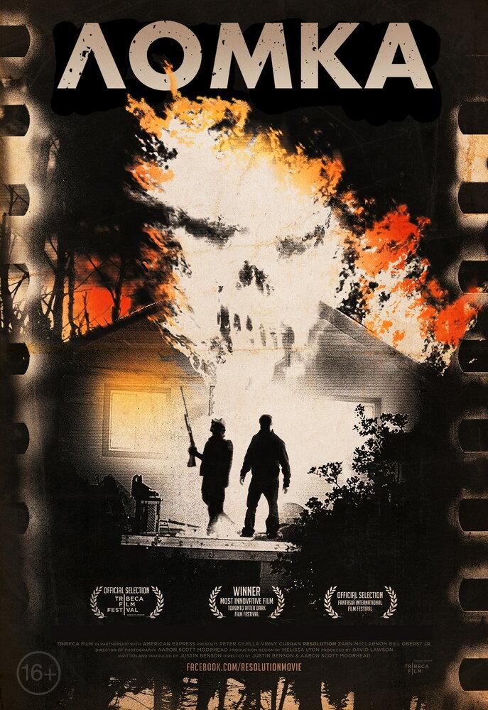 Отзывы к фильму – Ломка (2012)