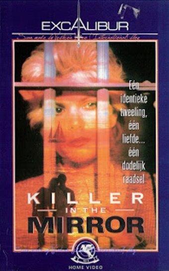 Убийца в зеркале (1986)