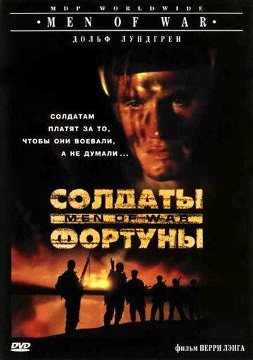 Фильм Солдаты фортуны