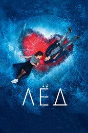 Лед (2018) полный фильм онлайн
