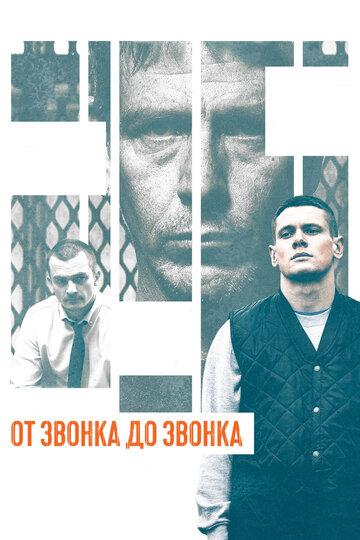 Фильм от звонка до звонка 2013 смотреть онлайн в hd 720