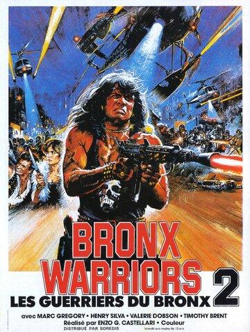 Побег из Бронкса (Fuga dal Bronx)