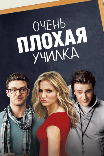 ����� ������ ������ (Bad Teacher)