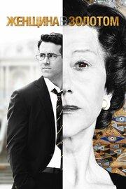 Смотреть Женщина в золотом (2015) в HD качестве 720p