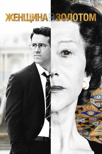 ������� � ������� (Woman in Gold)