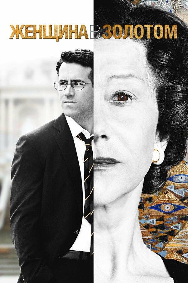 Отзывы к фильму – Женщина в золотом (2015)