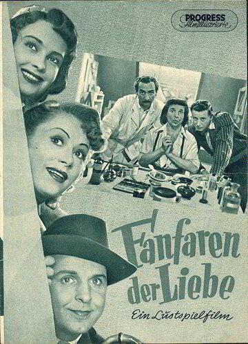 Фанфары любви 1951