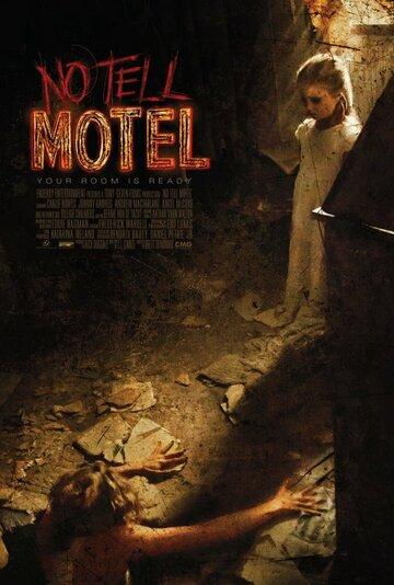 Молчаливый мотель (No Tell Motel)