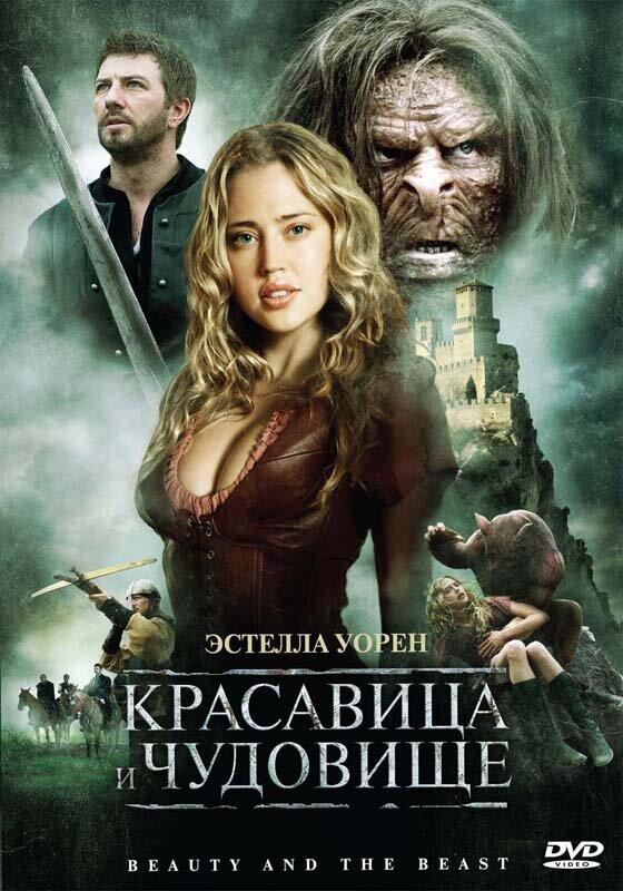 Фильмы Красавица и чудовище