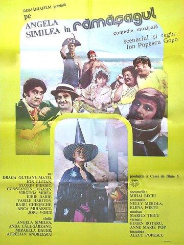 Пари с волшебницей (1984)