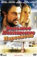 Большое похищение Парсонсов (2003)