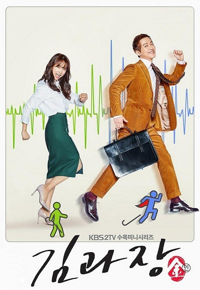1008543 - Актеры дорамы: Шеф Ким / 2017 / Корея Южная