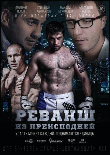Реванш из преисподней (2015) полный фильм
