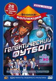 Галактический футбол (2006)