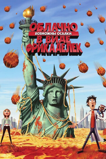 �������, �������� ������ � ���� ���������� (Cloudy with a Chance of Meatballs)
