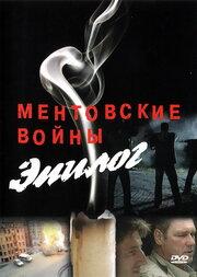 Ментовские войны – Эпилог (2008)