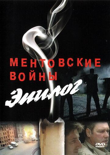 Ментовские войны — Эпилог 2008   МоеКино