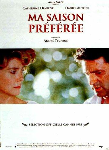 Любимое время года (1993)