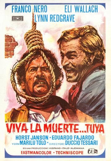 Да здравствует смерть твоя (1971)