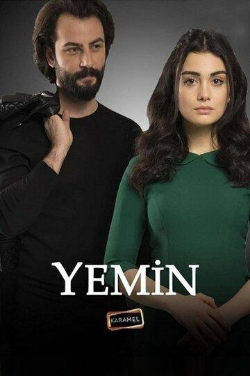 Клятва 2 сезон на русском языке все серии (турецкий сериал)