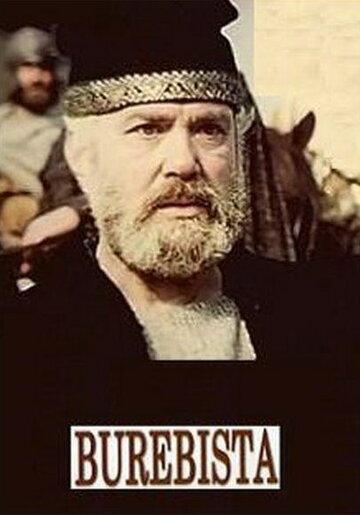 Буребиста (1980)