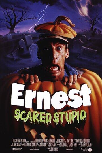 Испуганный глупец Эрнест