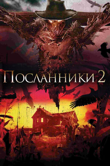 Посланники 2 (Messengers 2: The Scarecrow)