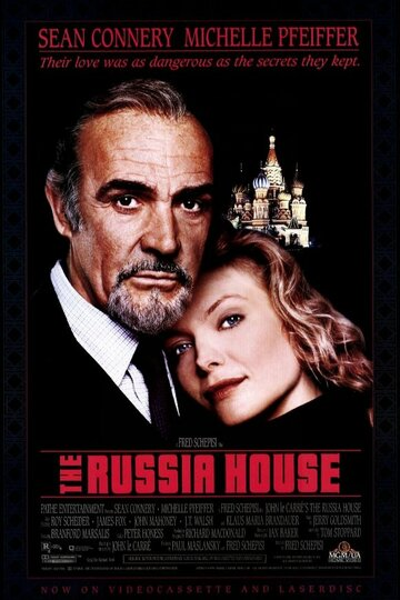 ������� ����� (The Russia House)
