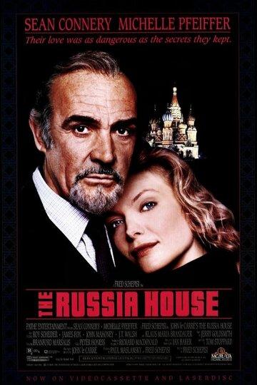Русский отдел (1990) — отзывы и рейтинг фильма