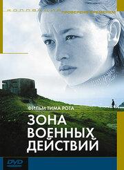 Зона военных действий (1998)