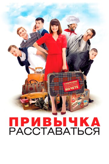 Привычка расставаться (2013) полный фильм онлайн