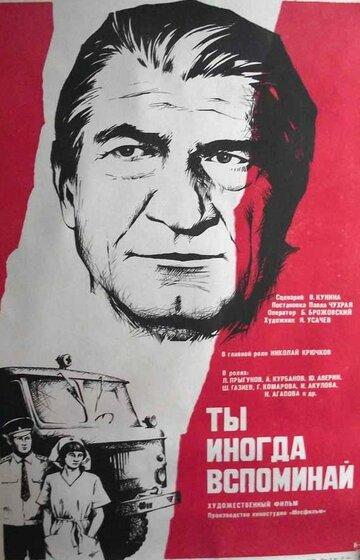 Ты иногда вспоминай (1977) полный фильм онлайн