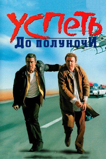 Успеть до полуночи (Midnight Run1988)
