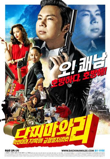 Восточный шпионаж (2008) полный фильм онлайн