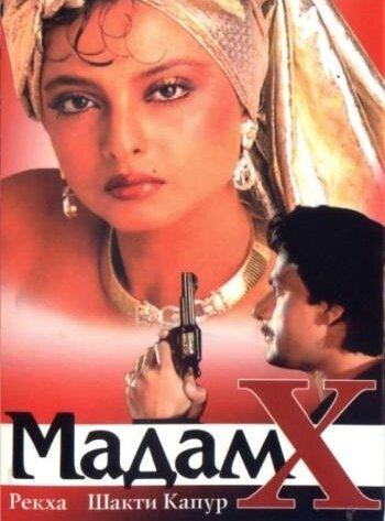 Мадам X (1994)