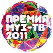 Премия Муз-ТВ 2011