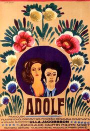 Адольф, или нежный возраст (1968)