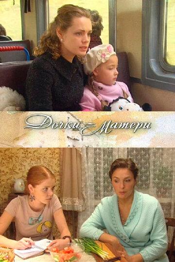 Смотреть Дочки-матери сериал 2010 бесплатно