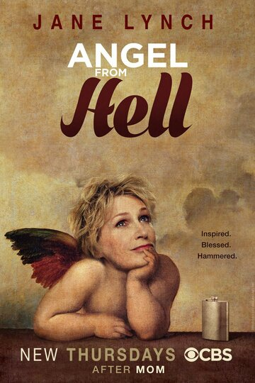 ����� �� ��� (Angel from Hell)