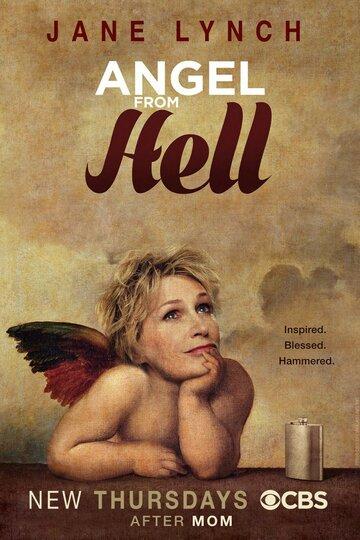 Ангел из ада