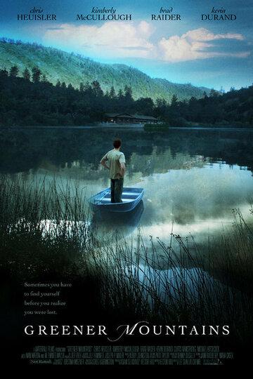 Зеленые горы (2005)