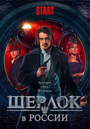 Шерлок в России (2019)